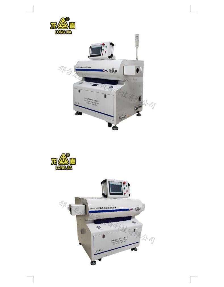 LED-LJ100 type UV-light irradiation cross-linked cable equipment
