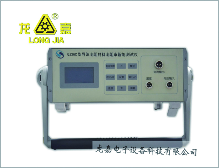 QJ36 Conductor resistance material resistivity intelligent tester