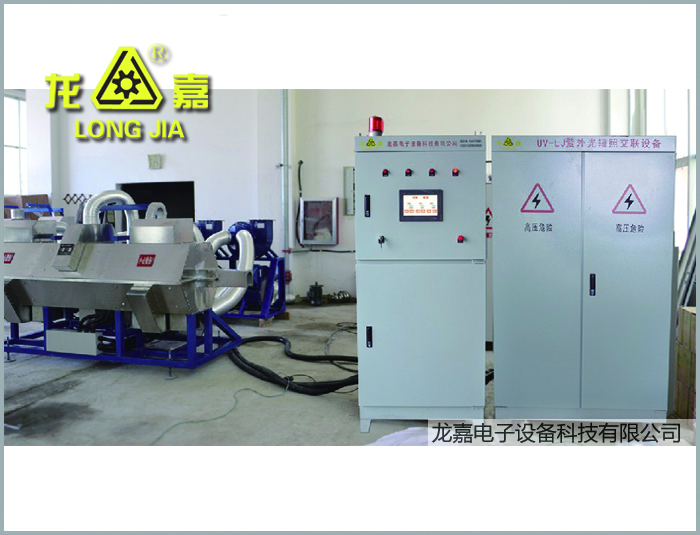 LSUV-LJ type UV-light irradiation cross-linked cable equipment