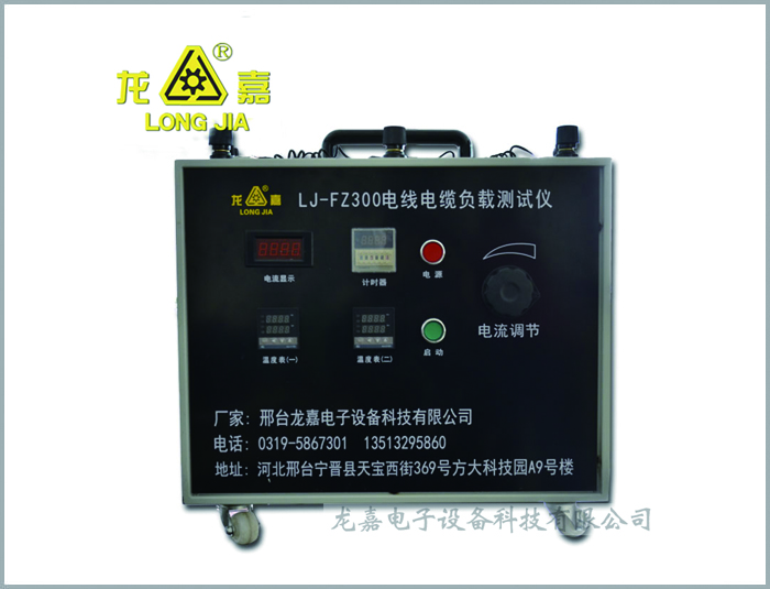 LJ-FZ300 Wire And Cable Load Tester
