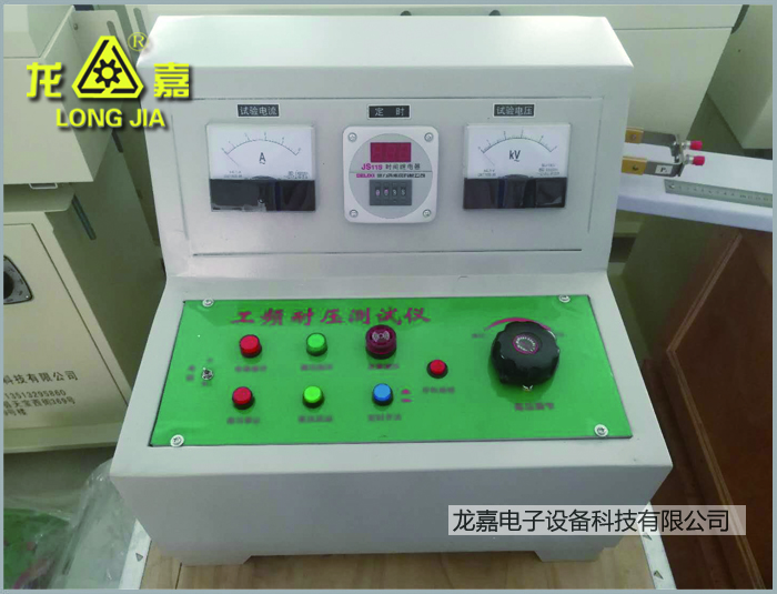 Power Frequency High-Voltage Test Console